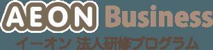 AEON Bussiness イーオン企業法人研修プログラム